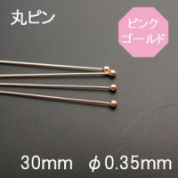 K10PG(10金ピンクゴールド)丸ピン30mmφ0.35mm◇1本売り◇