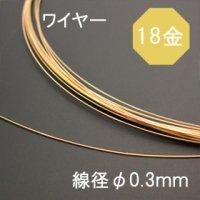 K18(18金)ソフトワイヤー(丸線材 なまし)φ0.30mm ◇10cm売り◇