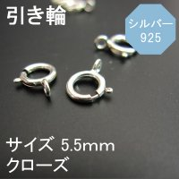 925シルバー 引き輪(スプリングロック)5.5mm(クローズ)◇1個売り◇