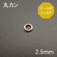 14/20KGF(ゴールドフィルド) 丸カン 2.5mm◇1個売り◇