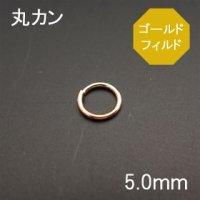 14/20KGF(ゴールドフィルド) 丸カン 5.0mm◇1個売り◇