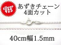925シルバーあずきチェーン4面カット 長さ40cm幅1.5mm径0.4mm
