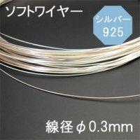 925シルバー ソフトワイヤー 線径φ0.3mm ◇50センチ売り◇