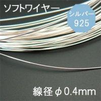 925シルバー ソフトワイヤー 線径φ0.4mm ◇50センチ売り◇