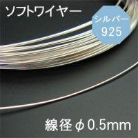 925シルバー ソフトワイヤー 線径φ0.5mm ◇50センチ売り◇