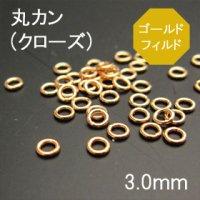 14/20KGF(ゴールドフィルド) 丸カン3mm(ロウ付)(クローズ)