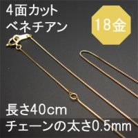 K18(18金)  4面カットベネチアンチェーン 長さ40cm (チェーン幅0.5mm)◇1本売り◇