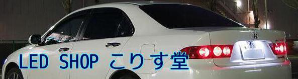 LED SHOP こりす堂 by shimarisudo 自作LEDの通販ショップ! LEDテール/ストップ/ライト等の自作なら!!