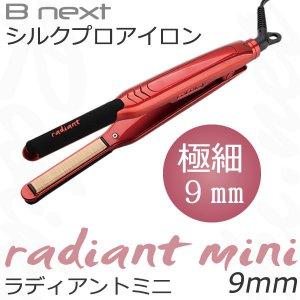 【新品/送料無料】Bnext シルクプロアイロン 『radiant mini ラディアントミニ 極細9mm』 ストレートアイロン