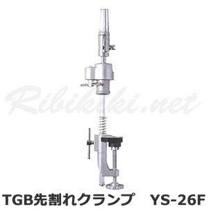【新品】TBG 『先割れクランプ YS-26F』