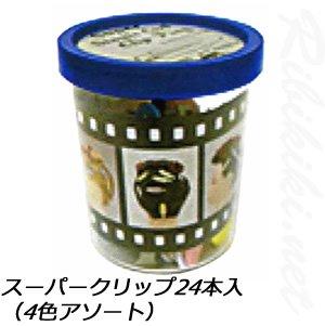 【新品】ヘアクリップ『スーパークリップ (24本入)』ダックカールピン