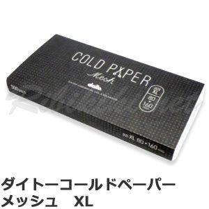 【新品】ダイトー『コールドペーパーメッシュXL』