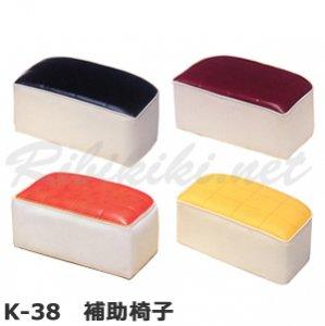 【新品】『K-38 補助椅子(高さ17センチ)』
