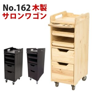 <img class='new_mark_img1' src='//img.shop-pro.jp/img/new/icons5.gif' style='border:none;display:inline;margin:0px;padding:0px;width:auto;' />【新品/送料無料】『木製ワゴン No.162』 ★温かみのある木目が美しいワゴン