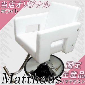 美容室 器具 中古  【新品】リビキキオリジナル 『Matthaus (マテウス) ホワイト/丸ベース』