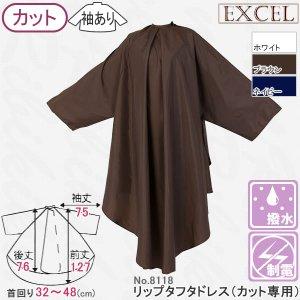 欠品中【新品】EXCEL『エクセル No.8118 リップタフタドレス(袖付)カット専用』 カットクロス(刈布)