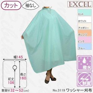 【新品】EXCEL『エクセル No.3119 ワッシャー刈布(袖無し)』 カットクロス(刈布)