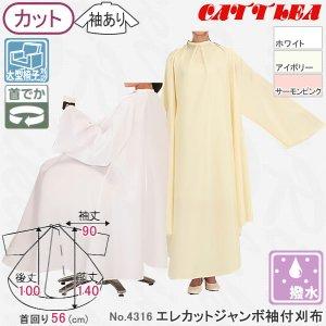 【新品】CATTLEA『カトレア NO.4316 エレカットジャンボ袖付刈布』 カットクロス(刈布)