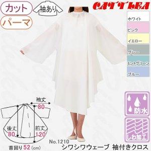 【新品】CATTLEA『カトレア No.1210 シワシワウェーブ袖付クロス』 カット&パーマクロス(刈布)