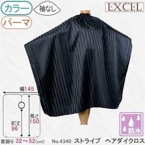 【新品】EXCEL『エクセル No.4340 ストライプ ヘアダイクロス(袖無)』ヘアカラー用クロス