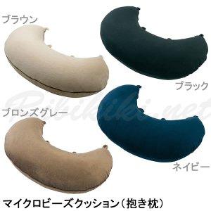 【新品】ニシダ 『マイクロビーズクッション(抱き枕)』★やわらかな肌触りが人気です!