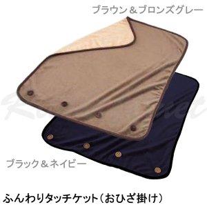 【新品】ニシダ 『ふんわりタッチケット(おひざ掛け)』★やわらかな肌触りが人気です!