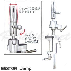 【新品】『BESTON clamp』クランプ