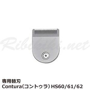 【新品】WELLA『 専用替刃(Contura(コントゥラ) HS40/60/61用)』