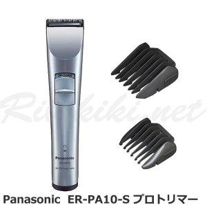 【新品/送料無料】『Panasonic(パナソニック)   ER-PA10-S プロトリマー』
