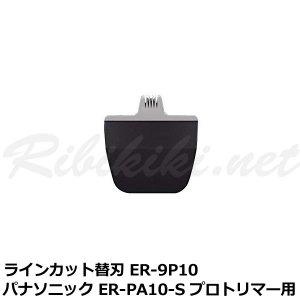 【新品】『 Panasonic(パナソニック) ラインカット替刃 ER-9P10(ER-PA10-S プロトリマー用)』