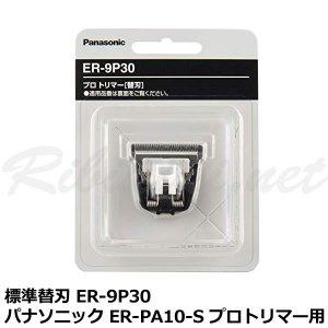 【新品】『 Panasonic(パナソニック) 標準替刃 ER-9P30(ER-PA10-S プロトリマー用)』