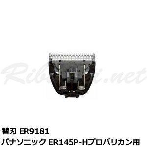 【新品】『 Panasonic(パナソニック) 専用替刃 ER9181(ER-145P-H用)』