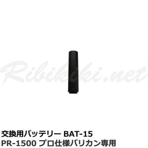 【新品】『交換用バッテリー BAT-15(PR-1500 プロ仕様バリカン用)』