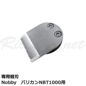 【新品】『専用替刃(NobbyバリカンNBT1000用)』ノビー