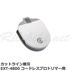【新品】『カットライン替刃(EXT-4800 コードレスプロトリマー用)』
