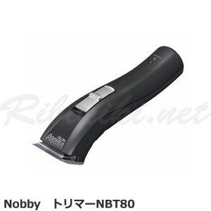 【新品】『NobbyトリマーNBT80』ノビー