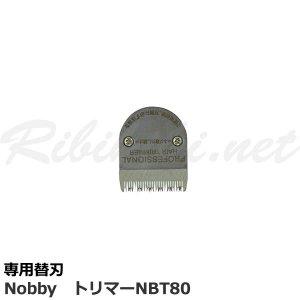 【新品】『専用替刃(NobbyトリマーNBT80用)』ノビー