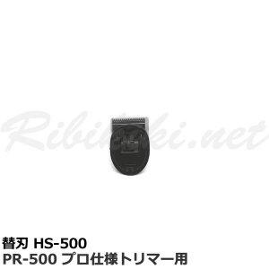 【新品】ロゼンスター『替刃 HS-500(PR-500 プロ仕様トリマー 用)』