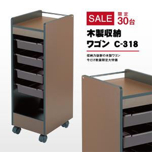 美容室 器具 中古  【新品/送料無料】西村製作所 『木製収納ワゴン C-318』【数量限定セール】