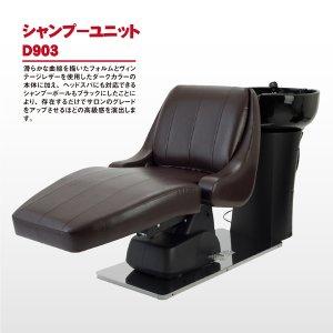美容室 器具 中古  【新品】ビューティガレージ 『リラクゼーションシャンプーユニット D903 日本製水栓金具セット』