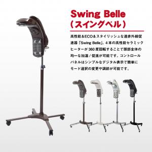<img class='new_mark_img1' src='https://img.shop-pro.jp/img/new/icons29.gif' style='border:none;display:inline;margin:0px;padding:0px;width:auto;' />【新品】ビューティガレージ 『遠赤外線促進器 Swing Belle (スイングベル)』