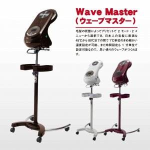<img class='new_mark_img1' src='https://img.shop-pro.jp/img/new/icons29.gif' style='border:none;display:inline;margin:0px;padding:0px;width:auto;' />【新品】ビューティガレージ 『デジタルパーマ Wave Master(ウェーブマスター)』★ロッド・ケーブル・断熱シート・ペーパー・予備ヒューズ付!
