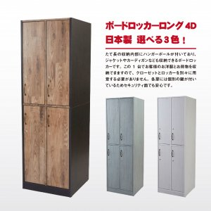 <img class='new_mark_img1' src='https://img.shop-pro.jp/img/new/icons29.gif' style='border:none;display:inline;margin:0px;padding:0px;width:auto;' />【新品】ビューティガレージ 『ボードロッカー ロング4D』 ★安心の日本製!