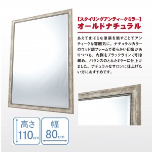 <img class='new_mark_img1' src='https://img.shop-pro.jp/img/new/icons5.gif' style='border:none;display:inline;margin:0px;padding:0px;width:auto;' />【新品】ビューティガレージ『*スタイリングアンティークミラー* オールドナチュラル』