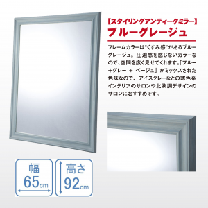 <img class='new_mark_img1' src='https://img.shop-pro.jp/img/new/icons29.gif' style='border:none;display:inline;margin:0px;padding:0px;width:auto;' />【新品】ビューティガレージ『*スタイリングアンティークミラー* ブルーグレージュ』