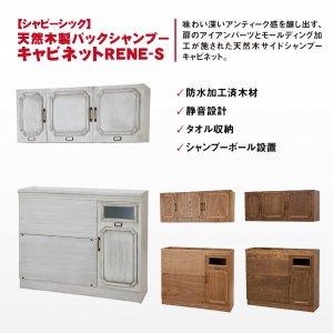 【新品】ビューティガレージ『*シャビーシック* 天然木製サイドシャンプーキャビネット RENE-S(上下セット)』★選べる3色!