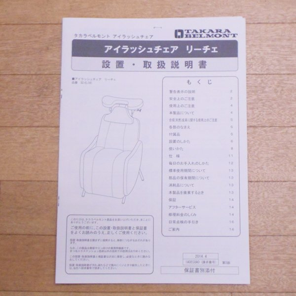 <img class='new_mark_img1' src='https://img.shop-pro.jp/img/new/icons47.gif' style='border:none;display:inline;margin:0px;padding:0px;width:auto;' />【中古】タカラベルモント 『アイラッシュチェアRiche(リーチェ)/アイボリー』 ★アイラッシュ専用プロダクツ!買取・査定対象/SO
