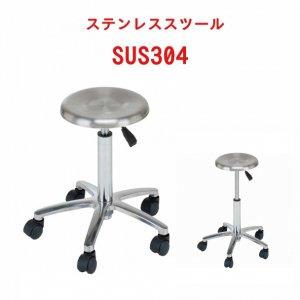 【新品】ビューティガレージ  プレミアム ステンレススツールSUS304(日本製)
