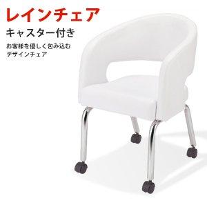 【新品/送料無料】西村製作所『レインチェア(キャスター付き)』 長時間座っても疲れにくい