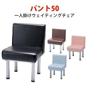 【新品/送料無料】西村製作所『パント50 ウェイティングチェア』 一人掛けチェア
